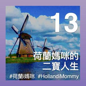 Ep 13 -  荷蘭媽咪的二寶人生