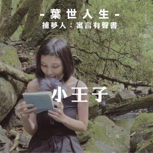 [唱所寓言]EP08:小王子