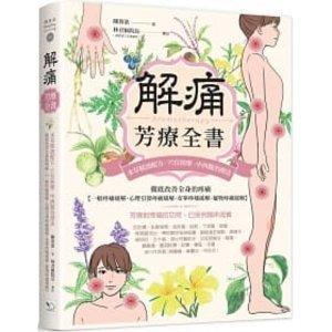 【EP15】芳香療法--陳育歆