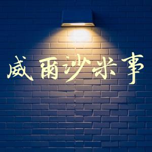 EP8 鄉鎮地方知識隨堂考   你對台灣368鄉鎮都了解嗎?台灣有地名叫貓貍、阿猴?最物超所值的二輪戲院在哪?威啥米瞎聊   威爾啥米事