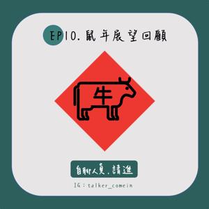 EP10. 鼠年展望回顧,頻道方向急轉彎?!