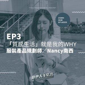 EP3 追求「質感生活」並經營個人品牌,協助更多人的人生更有感:服裝產品規劃師/Nancy南西 Season 1 厭世青年旅社