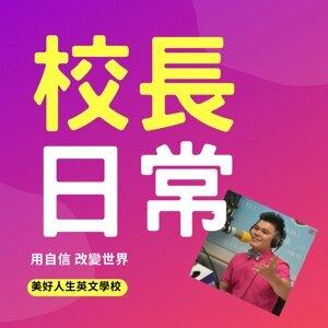 校長日常│EP02 iTour樂晴國際旅行社,帶你體驗不同的風情自信!