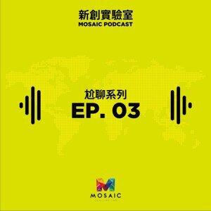 尬聊系列 EP. 03 先別說這個了,你聽過安麗(Amway)嗎?Feat. Mr. V