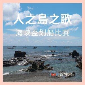訪蕭坤川  唱海峽盃划船比賽&飛機之歌