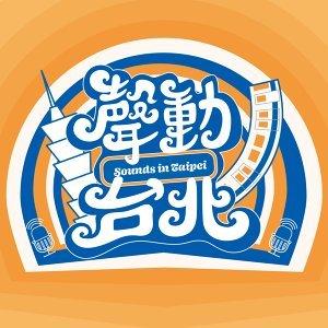 【你心目中的台北#102 】福隆國際沙雕節,用沙雕出超可愛的皮克斯卡通人物/ 沙雕是屬於某個夏天、某個場域的回憶 ft 沙雕師 大雄