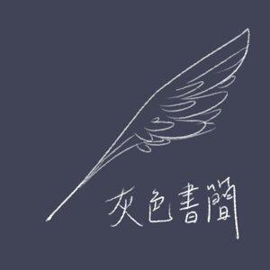 灰色書簡_EP1_嫌惡系推理女王_湊佳苗