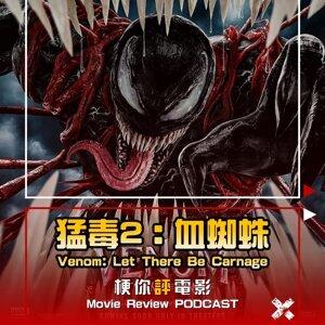 【梗你評電影】《猛毒2:血蜘蛛》Venom: Let There Be Carnage | 讓我們展開一場大~屠~殺~?? | 毒液 毒魔:血戰大屠殺 || PODCAST XXY + JERICHO