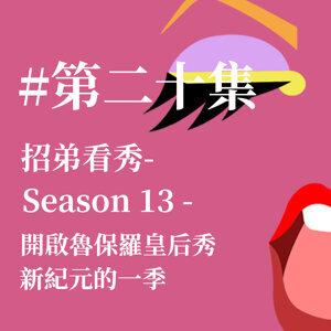 # 20 招弟看秀 - Season 13 - 開啟魯保羅皇后秀新紀元的一季