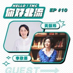 EP10 我們都需要勇氣,來面對公文會議:高流執行長李欣芸 feat.黃韻玲