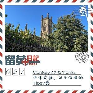 留英日記021 - Monkey 47 & Tonic、中外交匯、以及深愛的Tipsy感