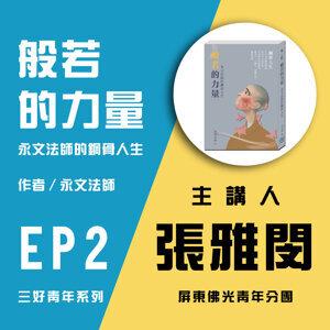 「Fun香」三好青年系列EP2:《般若的力量:永文法師的鋼骨人生》