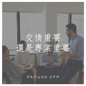 EP.66 專業VS交情:哪個重要?跟老闆、同事需要變成朋友嗎?