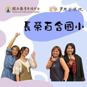 排灣feat.魯凱,實踐部落參與及文化師培的【長榮百合國小】!