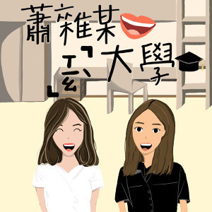 EP09 台北漂流記:人情味再多一點啦!好想家鄉味!