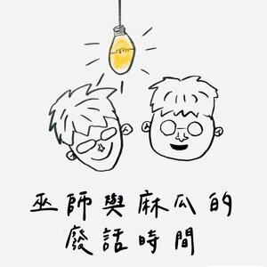 EP115|巫師與麻瓜的廢話時間|大可與阿明的戀愛相談室~鐵口的交友奇葩事 feat.鐵口