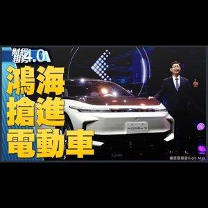 🔥鴻海電動車在台首發!電動車在地製造是趨勢|嚴陳莉蓮如何讓品牌再起?|首屆台灣國際智慧移動展打造生態系|財經趨勢4.0 【2021年10月23日】|新唐人亞太電視台