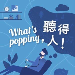 054 特別集 留學生戰校戰國家 全台首創10人Podcast!