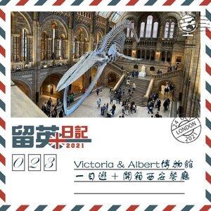 留英日記023 - Victoria & Albert博物館 + 開箱西安餐廳