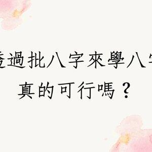 《蔡添逸八字實例 1464 堂》你有想過透過批八字來學八字可行嗎?