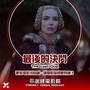 【不邊緣電影院】《最後的決鬥》The Last Duel | 電影背後的有趣小故事:中世紀的封建制度、決鬥文化、體液學說、佃農經濟 || PODCAST XXY + 大西