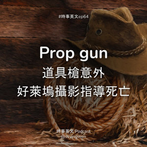 #64 Prop gun 道具槍意外 好萊塢攝影指導死亡
