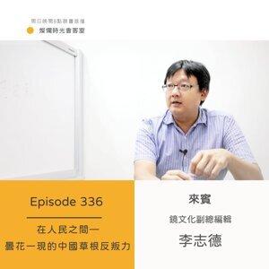 【燦爛時光會客室】#336 在人民之間—曇花一現的中國草根反叛力 專訪 李志德 20211024