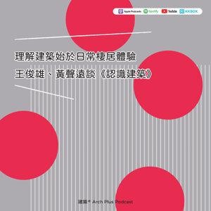 理解建築始於日常棲居體驗:王俊雄、黃聲遠談《認識建築》 | EP78