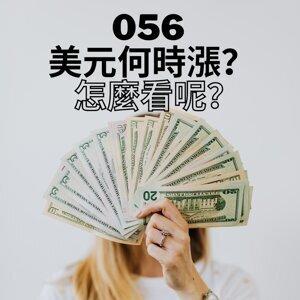 056 美元何時漲?怎麼看呢?