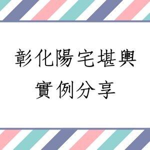 《陽宅風水勘輿實例1465堂》彰化陽宅堪輿實例