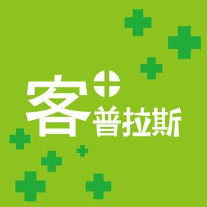 +客家 x 戲曲+|破窯記-EP1