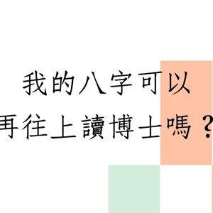 《蔡添逸八字實例1466堂》我可以往上再攻讀博士嗎?(中國)