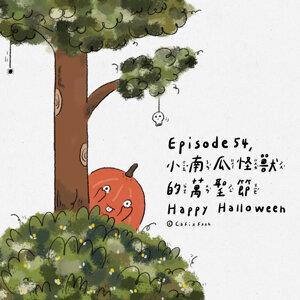 EP54. 節日小故事>> 小南瓜怪獸的萬聖節