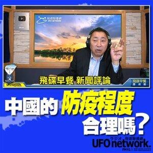 《飛碟早餐 唐湘龍時間》2021.10.26 中國的防疫強度合理嗎?