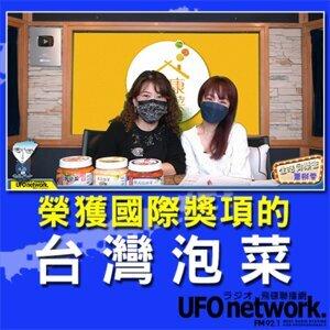 《生活同樂會》 蕭彤雯 主持 2021.10.26 榮獲國際獎項的台灣泡菜
