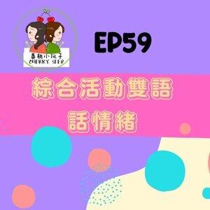 【英桃小玩子】EP59綜合活動雙語話情緒