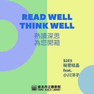 熟讀深思S2E5:秘密結晶feat.小川洋子