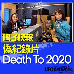 《陶子晚報》陶晶瑩 主持 2021. 01. 18. 偽紀錄片「Death To 2020」諷刺了哪些過去這一年的全球新聞事件與人物?feat.艾莉