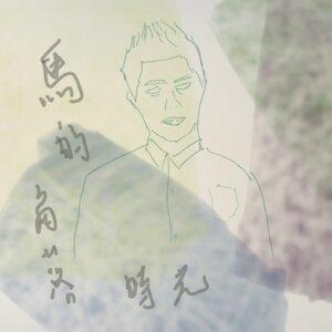 EP.12  余華《活著》內容分享
