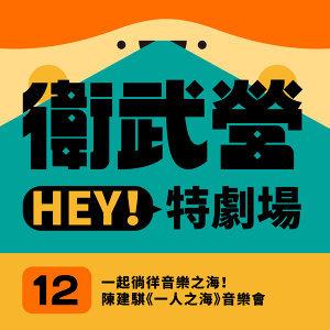 EP12 一起徜徉音樂之海!陳建騏《一人之海》音樂會