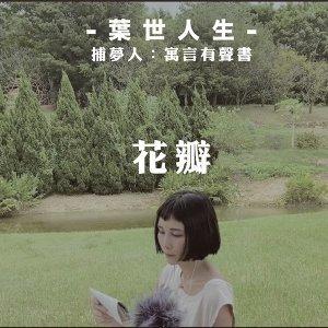[唱所寓言]EP09:花瓣