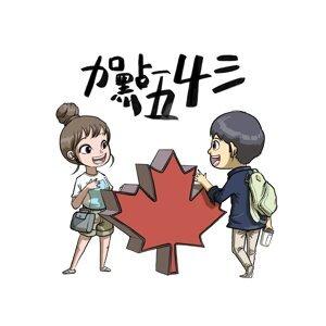 [S3 EP.07]   加拿大買滑雪板達人的收購保養日記 feat. Jerry