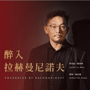 EP8-2:羅俊穎x焦元溥:拉赫曼尼諾夫的聲樂作品(第二部分)(客語/台語/國語)