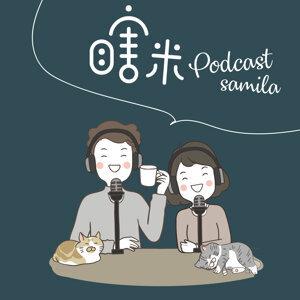 EP.08【深夜聊瞎米】蘋果真的很毒 二婚? 去他媽的風水!!