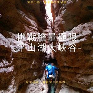幫主出巡   跟著幫主走絲路:挑戰膽量極限:平山湖大峽谷