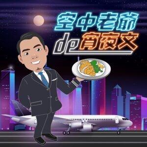 空中老爺de宵夜文EP24  新幹線頭等艙X暖心暖胃的牛肉麵X說話的藝術