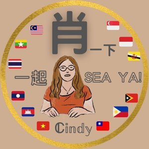Ep.6 新二代很有事?從緬甸和菲律賓新二代的社會參與說起吧!ft. 楊萬利、鄒佳晶