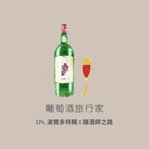 EP4. 波爾多特輯X釀酒師之路
