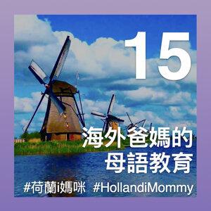 Ep.15 — 海外爸媽的母語教育