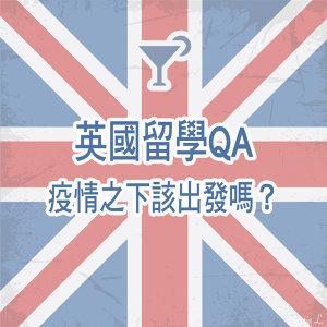 S1EP3 : 英國留學 Q&A :疫情之下該出國讀書嗎?